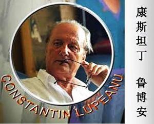 LUPEANU-Constantin-wb